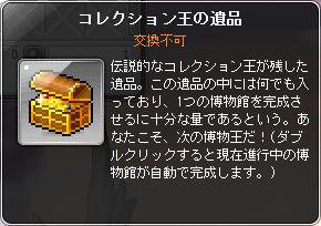 コレクション王の遺品