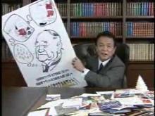 マリはやくきてくれー!!(仮)-麻生 吉田巨大絵