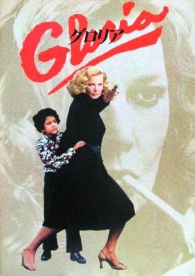 グロリア(映画)ジーナ・ローランズ
