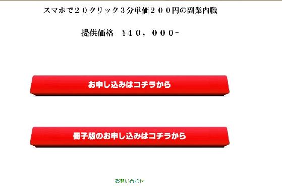 200円商材 価格