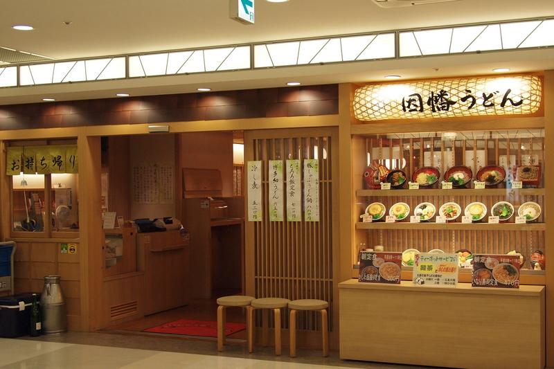 ■ 因幡うどん 博多デイトス店