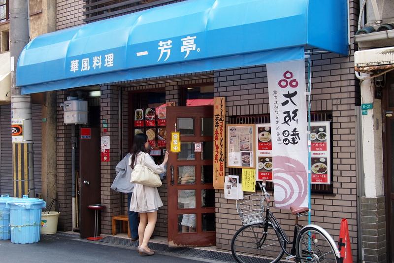 ■ 一芳亭 難波本店