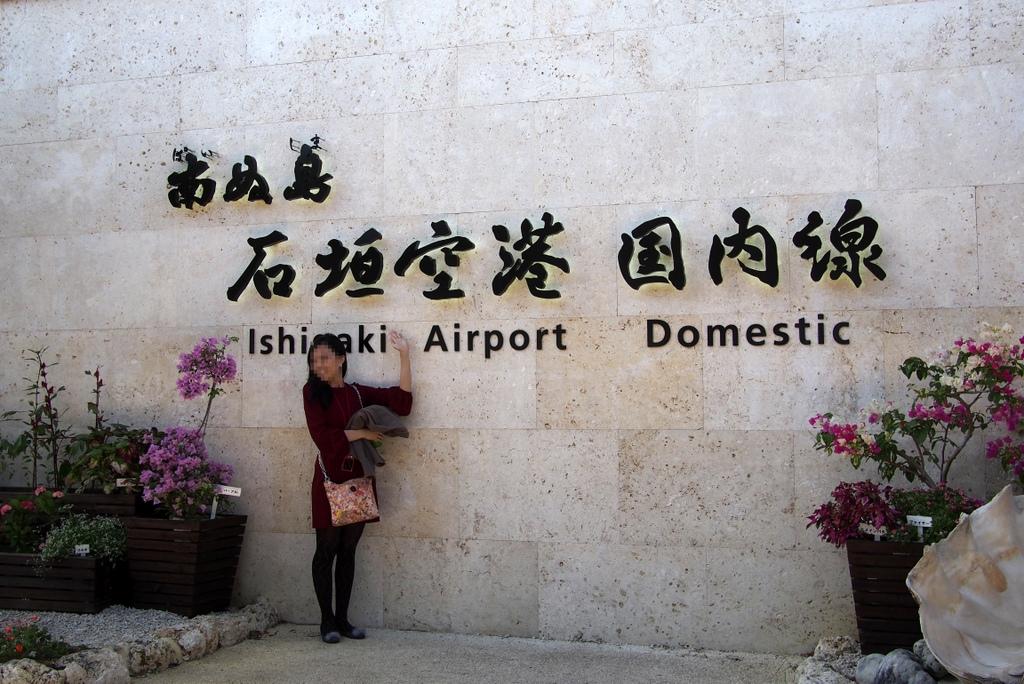 ■ やいま村 石垣空港