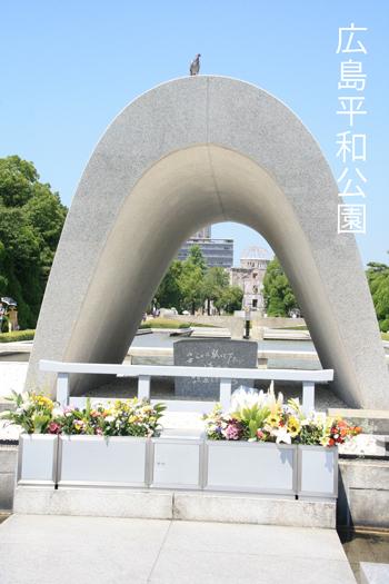 IMG_6242広島平和公園