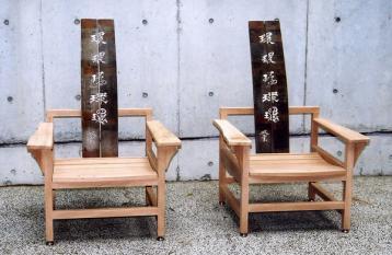 武田双雲コラボ椅子、彫刻の森。