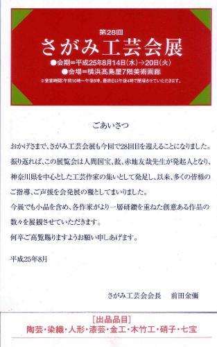 sagami_0001_201308132258178d1.jpg