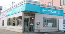 南札幌オートテラス