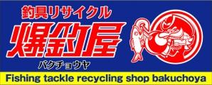 爆釣屋山口下関店