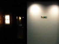 hoopマスター