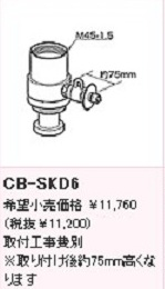 CB-SKD6.jpg