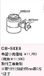 CB-SKE6.jpg