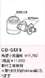 CB-SKF6.jpg