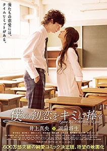 bokukimi_poster.jpg