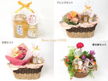 敬老おすすめギフト~花束・アレンジ・寄せ鉢セットとハチミツ秋ウコン
