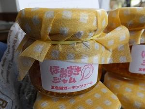 hozukijyam-hanbai3-web300.jpg