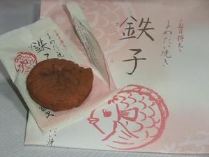 mametaiyaki-web300.jpg