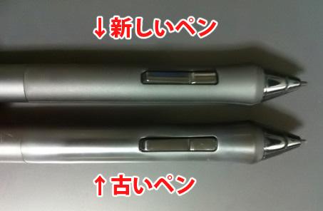 Intuosペン新旧比較