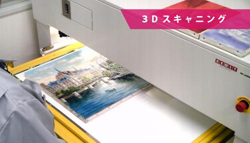 01-3Dスキャン