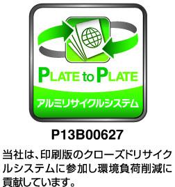 PtoP_standard-ダイム番号入り