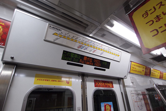 20130428_nagoya_subway_n1000-in03.jpg