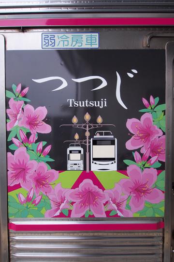 20130429_toyotetsu_1800-07.jpg