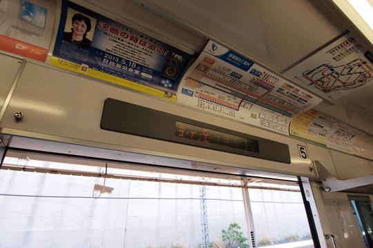 20130505_odakyu_1700-in07.jpg