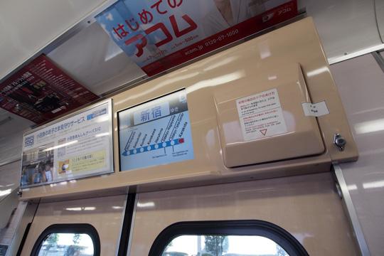 20130505_odakyu_3000_2g-in06.jpg