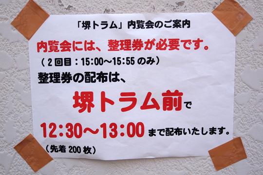 20130608_hankai_event-02.jpg