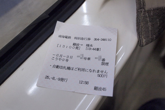 20130609_nankai-01.jpg
