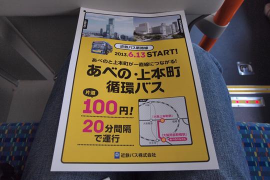 20130616_kintetsu_bus-01.jpg