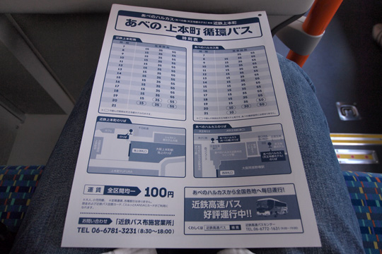 20130616_kintetsu_bus-02.jpg