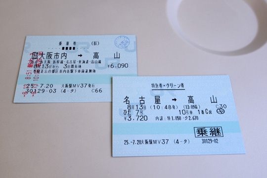 20130813_hida7-02.jpg