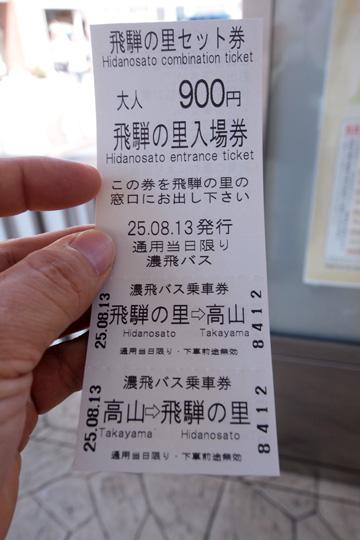 20130813_nohi_bus-01.jpg