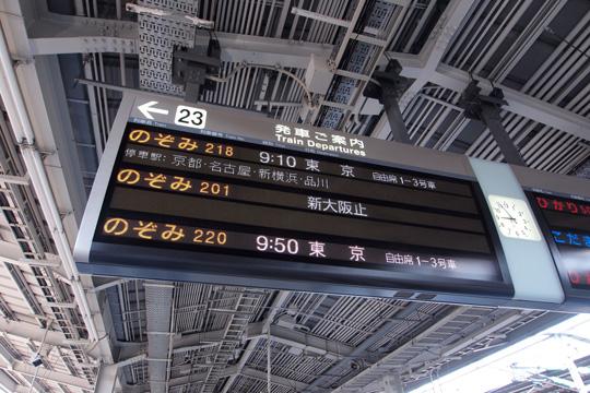 20130813_shin_osaka-01.jpg