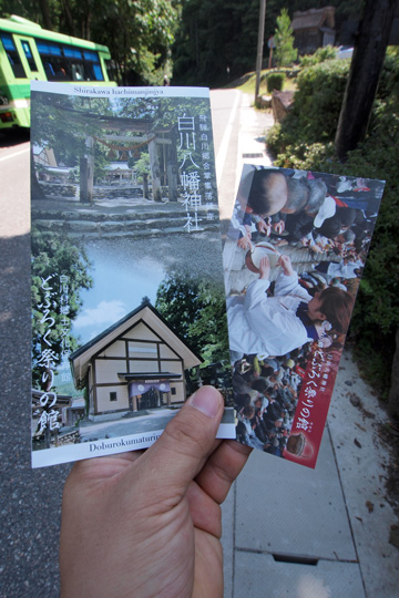 20130814_historic_villages_of_shirakawago-32.jpg