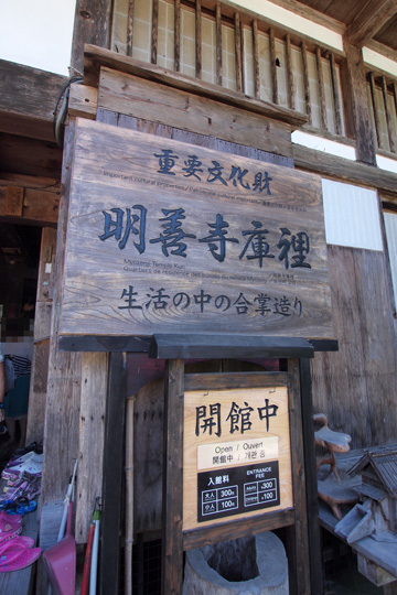 20130814_historic_villages_of_shirakawago-39.jpg