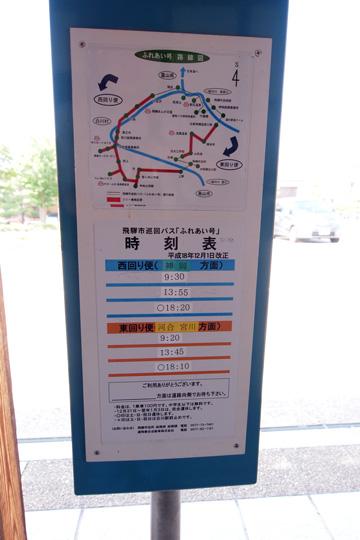20130816_nouhi_bus-01.jpg