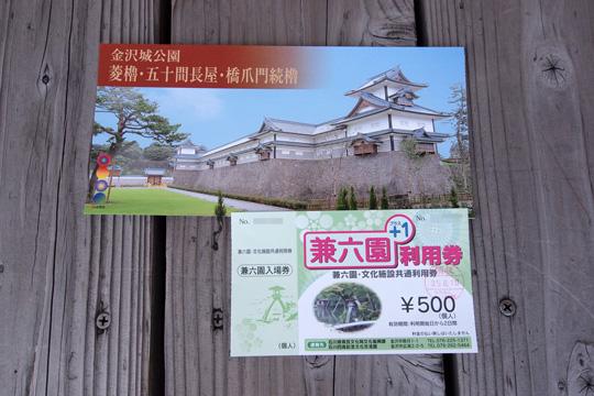 20130818_kanazawa_castle-78.jpg