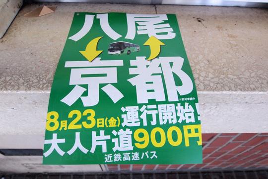 20130825_kintetsu_bus-01.jpg