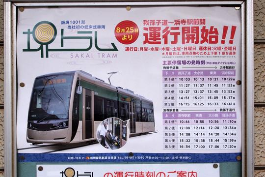 20130901_sakai_tram-01.jpg
