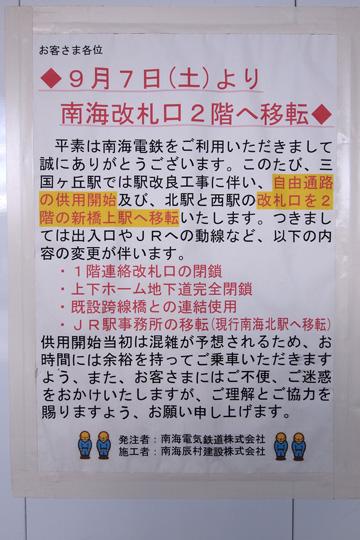 20130908_mikunigaoka-01.jpg