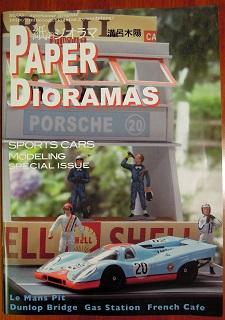 紙のジオラマPAPER DIORAMAS