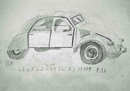 シトロエン2CV by my son