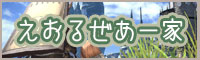 banner-eorzeafamily001.jpg