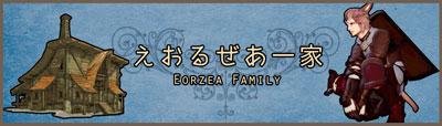 banner-eorzeafamily002.jpg