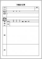 労働者名簿テンプレート・フォーマット・雛形