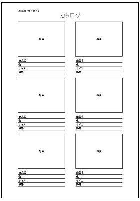 製品カタログテンプレート エクセルのひな形を無料ダウンロード