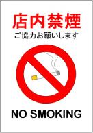 店内禁煙のポスターテンプレート・フォーマット・雛形