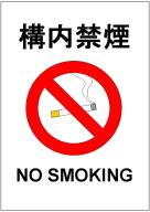 構内禁煙の貼紙テンプレート・フォーマット・雛形