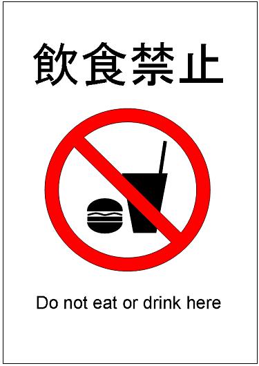 「飲食禁止」のポスターテンプレート